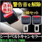 バックル式 シートベルト 警告音 キャンセラー 厚さ 3mm 2個セット 助手席 荷物 ペット 妊婦 シートベルト着用免除者 警告音を消す メール便送料無料