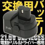 21.6V 電動ドリルドライバー 専用バッテリー 充電池 電動 ドリル ドライバー 交換用 スペア バッテリー 長時間 作業