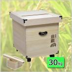 桐 米びつ 30kg 桐製 調湿 大容量 米保存 キャスター 蓋付き 1合マス すり棒 米蔵シリーズ GL-30K