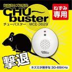 ネズミ駆除 超音波 駆除機 チューバスター MCE-3629 薬を使わない ねずみ ネズミ 鼠 捕り 害獣 撃退 駆除器