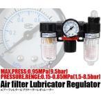 エアー フィルター レギュレーター + ルブリゲーター 13.5×13×8cm / 圧力 調節 水抜き サビ防止 エアツール コンプレッサ エアフィルター
