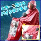 大雨の時も、しっかりガードで身体を濡らさない