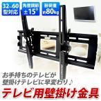 テレビ 壁掛け金具 32〜60型対応 角度調節 耐荷重 80kg 壁掛け 壁掛 TV テレビ用金具 32〜60インチ