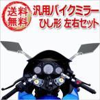 バイクミラー 左右セット ひし形 汎用 ネジ付き 8mm 10mm バイク ミラー カスタマイズ デザイン 左右 付け替え サイドミラー