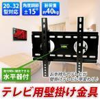 テレビ 壁掛け金具 20〜32インチ 対応 水平器 付き / 角度調節 耐荷重 40kg 液晶 プラズマ TV 壁掛け 壁掛 ブラケット 金具 キット