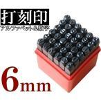 レザークラフト 6mm 刻印セット 打刻印 36本 数字 アルファベット 刻印 工作 趣味 加工 工具