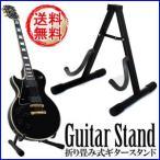 ギタースタンド 折りたたみ式 ギター 楽器 スタンド 折り畳み 折畳み エレキギター アコギ ベース