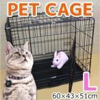 ペットケージ 網すのこ スライドトレー 付き 折りたたみ式 小型 中型 ペット用 Lサイズ 60×43×51cm 犬 猫 うさぎ ハウス サークル ケージ ゲージ