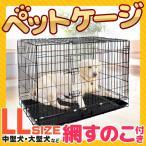 ペットケージ スライドトレー付 折りたたみ 中型犬 大型犬 LLサイズ 90×50×65cm 犬 猫 ペット ハウス サークル ケージ ゲージ