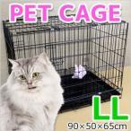 ペットケージ 網すのこ スライドトレー 付き 折りたたみ式 中型 大型 ペット用 LLサイズ 90×50×65cm 犬 猫 うさぎ ハウス サークル ケージ ゲージ