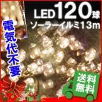 ソーラー LED イルミネーション 120球 シャンパン ゴールド 電気代不要 太陽光 充電 ソーラーパネル 自動点灯 クリスマス 防滴 イルミ 装飾 外装 インテリア