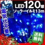 ソーラー LED イルミネーション 120球 ブルー×ホワイト 青×白 電気代不要 太陽光 充電 ソーラーパネル 自動点灯 クリスマス 防滴 イルミ 装飾 ブルホワ