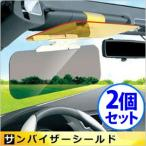 サンバイザー 自動車用 偏光 シールド 2個セット 車フロント用 昼夜兼用 車用 カーサンバイザー 光を遮り 視界を確保 取り付け簡単 逆光 ヘッドライト 日除け