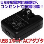 USB ACアダプター コンセント 1ポート 5V 1A ニンテンドークラシックミニ 使用可能 USB充電器 変換 アダプター 電源アダプタ スマホ Android iPhone iPad 充電