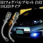 H3 フォグバルブセット ホワイト 10LED 2個セット フォグランプ ヘッドライト ォグライト LEDバルブ 交換 メンテナンス カスタム メール便送料無料