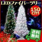 高輝度 LED ファイバーツリー 150cm クリスマス ファイバー ツリー イルミネーション AC USB 2WAY 電源 着後レビューで送料無料
