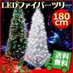 ショッピングツリー 高輝度 LED ファイバーツリー 180cm クリスマス ファイバー ツリー イルミネーション AC USB 2WAY 電源 着後レビューで送料無料