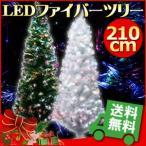高輝度 LED ファイバーツリー 210cm クリスマス ファイバー ツリー イルミネーション AC USB 2WAY 電源 着後レビューで送料無料