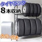 タイヤラック 8本 カバー付き ワイド VS-R064 縦置き タイヤ ラック キャスター付き ガレージ 駐車場 タイヤ保管 冬タイヤ 夏タイヤ カー用品 ベルソス