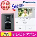 パナソニック テレビドアホン VL-SV50KL カラーテレビ ドアホン 防犯 玄関 カラーテレビ モニター ドアモニター インターホン Panasonic 限定再入荷
