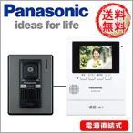 パナソニック どこでも テレビドアホン VL-SV26XL 電源直結式 防犯 セキュリティ 玄関 カラーテレビ モニター ドアモニター 限定入荷