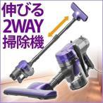 掃除機 サイクロン掃除機 サイクロン スティック & ハンディクリーナー 2WAY 竜巻 サイクロン方式 ベルソス サイクロニックマックス カロス VS-6300