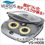 ディスクリペアキット VS-H008 オートストップ 機能付き CD DVD 音楽 再生 復活 リカバリ 補修 研磨 修復 クリーニング ディスク自動修復機 ベルソス