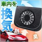 車用 換気扇 カーソーラーファン 電源不要 ソーラー電池 カークーラー ソーラーファン 車内 空気循環 空気 入れ替え 換気 熱中症対策
