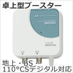 日本アンテナ BS・110度CS・UHF 卓上型ブースター VBC22CU 室内用 無線 アンテナ ブースター 増幅 分配器 地デジ 3波 衛星アンテナ メール便送料無
