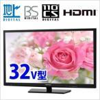 地デジ・BS・110度CSに対応。32型デジタル液晶テレビ