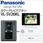 パナソニック テレビドアホン VL-SV26KL-W ドアホン 防犯 玄関 カラーテレビ モニター ドアモニター インターホン Panasonic 限定再入荷