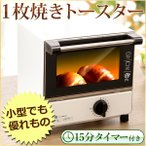 オーブントースター コンパクト 1枚焼き VS-KE50 幅21cm 食パン 温度センサー 搭載 単身 人暮らしにぴったりサイズ トースター 小さい 小型 かわいい