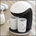 コーヒーメーカー 2カップ式 ドリップ式 ペーパーフィルター不要 コーヒー ドリップ 2杯 コーヒーカップ 計量カップ付き ベルソス VS-KE54