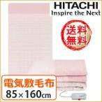 日立 電気敷毛布 85×165cm HLM-90 セミロングサイズ 室温センサー ダニ退治 機能付き 丸洗い可能 裏表使用可 敷き毛布 敷布団 電気毛布