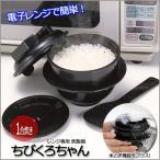 電子レンジ専用炊飯器 ちびくろちゃん 1合炊き 米とぎプラス レンジ専用 炊飯 おひつ 時短 節電 簡単 ミニ炊飯器 安心の日本製