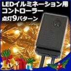 LEDイルミネーション用コントローラー 点灯 9パターン 1.5m コントローラー 防水 防滴 屋外 庭 消灯 イルミネーション 9種類 発光 切替 電源 LED