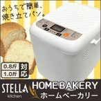 ホームベーカリー 1斤 家庭用 パン焼き機 VS-KE30 0.8斤 自家製 パン 食パン 早焼き 米粉パン もち 麺類 ヨーグルト 朝から 焼きたてパン タイマー付き ベルソス
