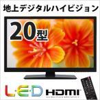 20型 液晶テレビ 地上デジタルハイビジョン LED液晶テレビ ES-D1T020SN 地デジ ハイビジョン 20V型 20インチ HDMI PC入力端子 TV テレビ ECOS