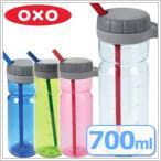 ショッピングストロー オクソー ツイストストローボトル トール 700ml ボトル マイボトル ストロー 水筒 ストローボトル 回転式 目盛付き コンパクト 清潔 OXO