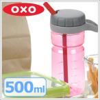 ショッピングストロー オクソー ツイストストローボトル ミディアム 500ml #1269980 ボトル マイボトル ストロー 水筒 ストローボトル 回転式 目盛付き OXO