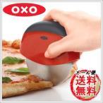 コンパクト ピザカッター #1270980 ハンドル一体型 ピザ カット カッター ステンレス ブレード ピッツァ カッティング オクソー OXO メール便送料無料