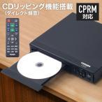 据置型 DVDプレーヤー 本体 AVケーブル 対応 VS-DD201 / CPRM レジューム機能 搭載 地デジ録画 DVD 再生可能 CD ダイレクト録音 ベルソス VERSOS