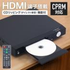 DVDプレーヤー 本体 据置 HDMIケーブル AVケーブル 対応 VS-DD202 HDMI 高画質 CPRM レジューム機能 搭載 地デジ録画 DVD 再生可能 CD ダイレクト録音 ベルソス