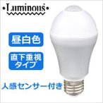 ルミナス LED電球 人感センサー付 E26口金 40W 昼白色 LVA40N-HS / LED照明 電球 ライト 自動点灯 自動消灯 省エネ エコ Luminaous