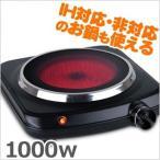 セラミック 電気クッキングヒーター 1000W ブラック HKC-1500 / IH対応 卓上 電気 コンロ 耐熱ガラスプレート 安全装置 温度過昇防止機能 サーモスタット 搭載