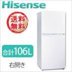 冷蔵庫 2ドア 右開き 106L HR-B106JW 単身・一人暮らし用にぴったりサイズ 小型 幅48cm 冷凍庫 冷蔵室 冷凍室 製氷 直冷式 ハイセンス