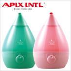 加湿器 超音波式 しずくプラス AHD-014 アロマ対応 超音波 スチーム 加湿機 アロマディフューザー 卓上 小型 加湿 潤い SHIZUKU PLUS+ アピックス