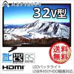 地デジ、BS、CSの3波ハイビジョン対応、32インチ液晶テレビ