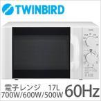 電子レンジ シンプル 本体 17L 60Hz 西日本専用 DR-D419W6 700W 600W 500W 解凍 煮込み あたため 多機能で 使いやすい キッチン家電 ツインバード