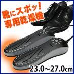 くつ乾燥機 靴乾燥機 シューズドラ�